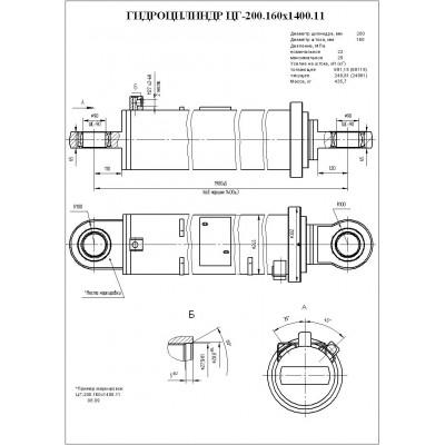 Гидроцилиндр подъёма стрелы ЦГ-200.160х1400.11 (КС-35714.63.400)